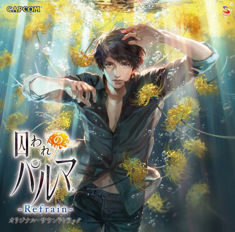 【サウンドトラック】ゲーム 囚われのパルマ Refrain オリジナル・サウンドトラック