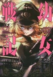 【ポイント還元版(10%)】【コミック】幼女戦記 1~12巻セット