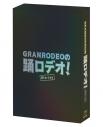 【Blu-ray】TV GRANRODEOの踊ロデオ! Blu-ray COMPLETE BOX 初回生産限定の画像