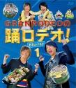 【Blu-ray】TV GRANRODEOの踊ロデオ! 1の画像