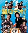 【Blu-ray】TV GRANRODEOの踊ロデオ! 2の画像