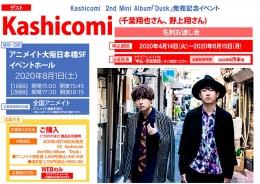 Kashicomi 2nd Mini Album「Dusk」発売記念イベント画像