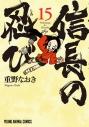 【コミック】信長の忍び(15) 通常版の画像