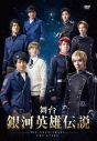 【DVD】舞台 銀河英雄伝説 DIE NEUE THESE THE STAGEの画像