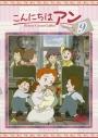 【DVD】TV こんにちはアン Before Green Gables 9の画像