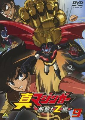 【DVD】TV 真マジンガー 衝撃!Z編 on television9