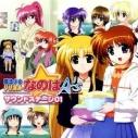 【ドラマCD】TV 魔法少女リリカルなのはA's サウンドステージ01の画像