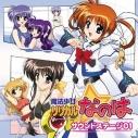 【ドラマCD】TV 魔法少女リリカルなのは サウンドステージ01の画像