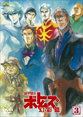 【DVD】OVA 装甲騎兵ボトムズ 幻影篇 3
