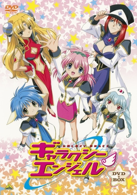【DVD】TV ギャラクシーエンジェル DVD-BOX
