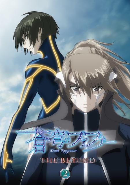 【DVD】劇場版 蒼穹のファフナー THE BEYOND 2 アニメイト限定セット