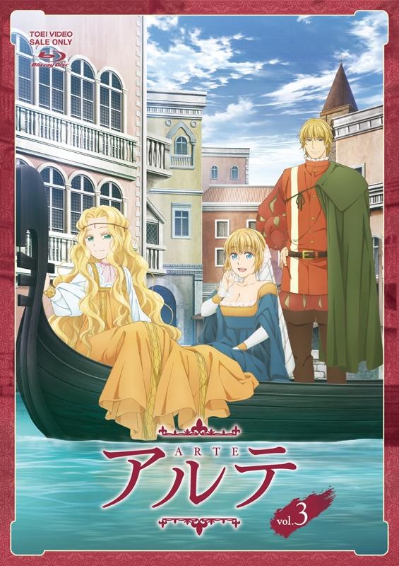 【Blu-ray】TV アルテ VOL.3