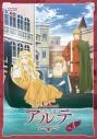 【Blu-ray】TV アルテ VOL.3の画像