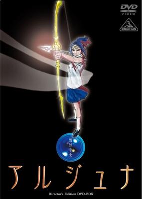 【DVD】TV 地球少女アルジュナ Director's Edition DVD-BOX