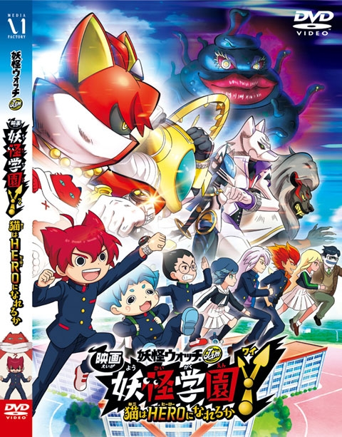 【DVD】映画 妖怪ウォッチ 妖怪学園Y 猫はHEROになれるか