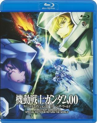 【Blu-ray】TV 機動戦士ガンダム00 スペシャルエディション III リターン・ザ・ワールド