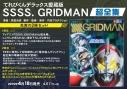 【ムック】てれびくんデラックス愛蔵版 SSSS.GRIDMAN超全集の画像