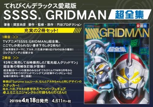 ムック】てれびくんデラックス愛蔵版 SSSS.GRIDMAN超全集 | アニメイト