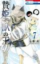 【コミック】贄姫と獣の王(7)の画像