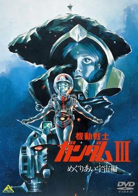 【DVD】劇場版 機動戦士ガンダムIII めぐりあい宇宙編