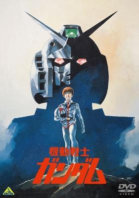 【DVD】劇場版 機動戦士ガンダムI