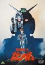 【DVD】劇場版 機動戦士ガンダムIの画像