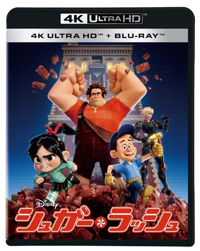 【Blu-ray】映画 シュガー・ラッシュ 4K UHD