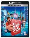 【Blu-ray】映画 シュガー・ラッシュ:オンライン 4K UHD MovieNEXの画像