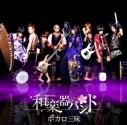 【アルバム】和楽器バンド/ボカロ三昧 ALBUM+DVD 数量限定生産盤の画像