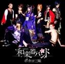 【アルバム】和楽器バンド/ボカロ三昧 ALBUM 通常盤の画像