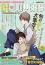 【ムック】BL LOVERS 読みたいBLに出会える本の画像