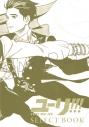 【グッズ-複製原画集】ユーリ!!! on ICE SELECT BOOKの画像