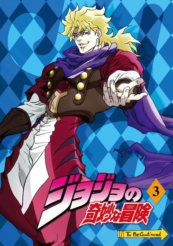 【DVD】TV ジョジョの奇妙な冒険 Vol.3 通常版