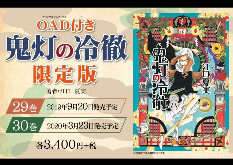 【コミック】鬼灯の冷徹(29) DVD付限定版