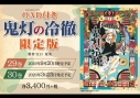 【コミック】鬼灯の冷徹(29) DVD付限定版の画像
