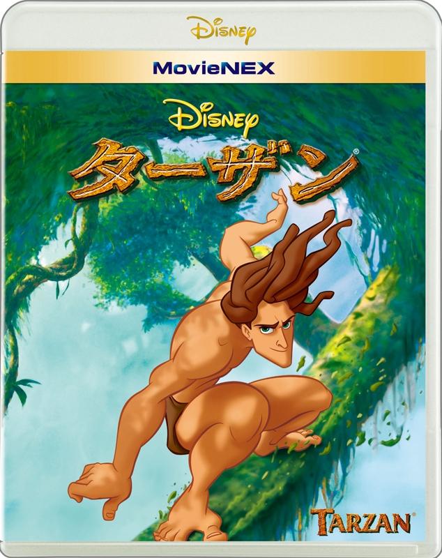 【Blu-ray】映画 ターザン MovieNEX