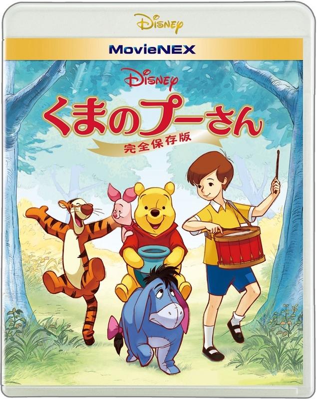【Blu-ray】映画 くまのプーさん 完全保存版 MovieNEX