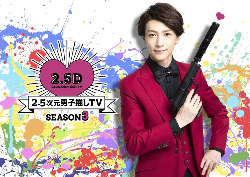 【Blu-ray】TV 2.5次元男子推しTV シーズン3 Blu-ray BOX