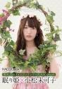 【ドラマCD】HACObook 2ndシーズン 小松未可子×眠り姫の画像