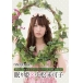 HACObook 2ndシーズン 小松未可子×眠り姫
