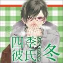 【ドラマCD】いちばん・ときめく!CDシリーズ 四季彼氏 Season:3 冬 (CV.柿原徹也)の画像