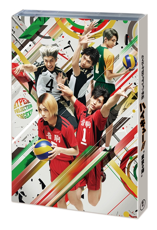 "【Blu-ray】ハイパープロジェクション演劇 ハイキュー!! ""東京の陣"""