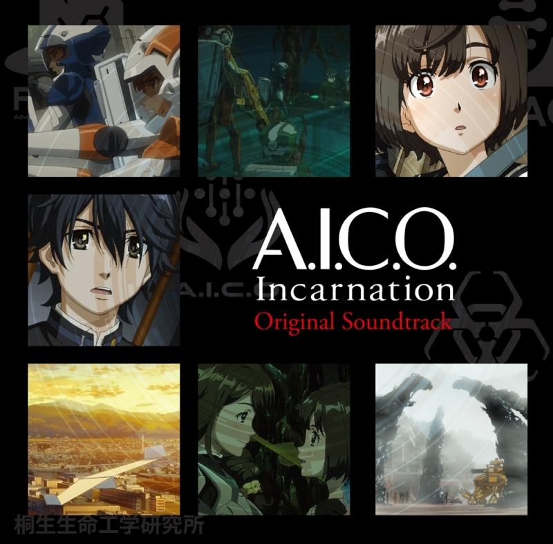 【サウンドトラック】Web A.I.C.O. Incarnation オリジナルサウンドトラック