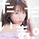 【アルバム】YURiKA/ただいま。~YURiKA Anison COVER~の画像