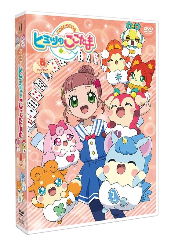 【DVD】TV かみさまみならい ヒミツのここたま DVD-BOX vol.8