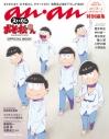 【ムック】anan特別編集「えいがのおそ松さん」OFFICIAL BOOKの画像