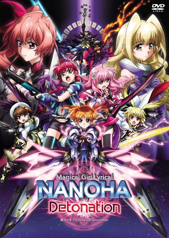 【DVD】劇場版 魔法少女リリカルなのは Detonation 通常版