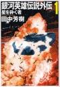 【小説】銀河英雄伝説外伝(1) 星を砕く者の画像