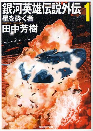 銀河 英雄 伝説 小説