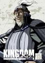 【DVD】TV キングダム飛翔篇 15の画像